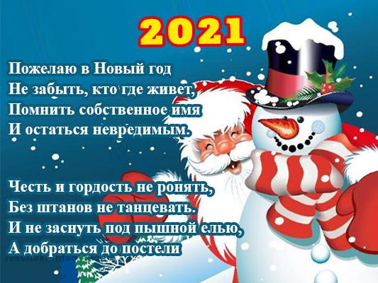 Пожелания с Новым годом
