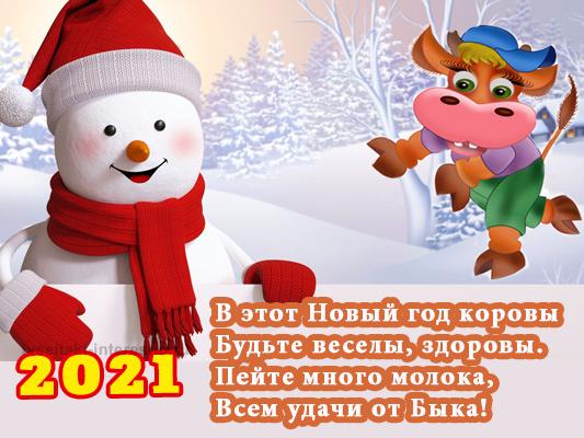 Пожелания с Новым годом Быка