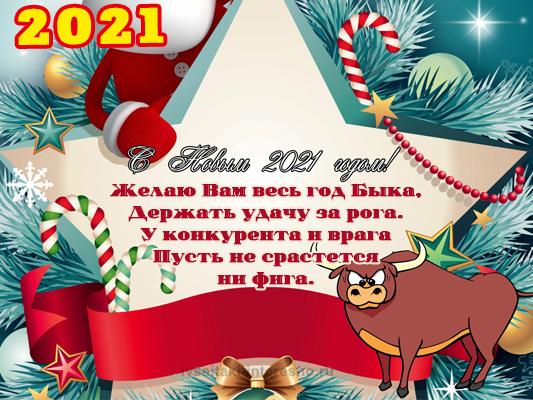 Пожелания с Новым 2021 годом